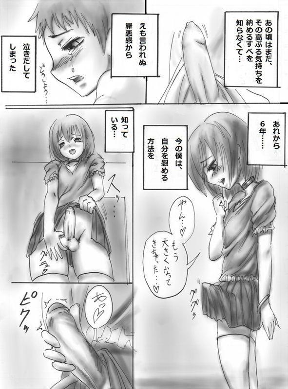 Josou Shounen Manga 3