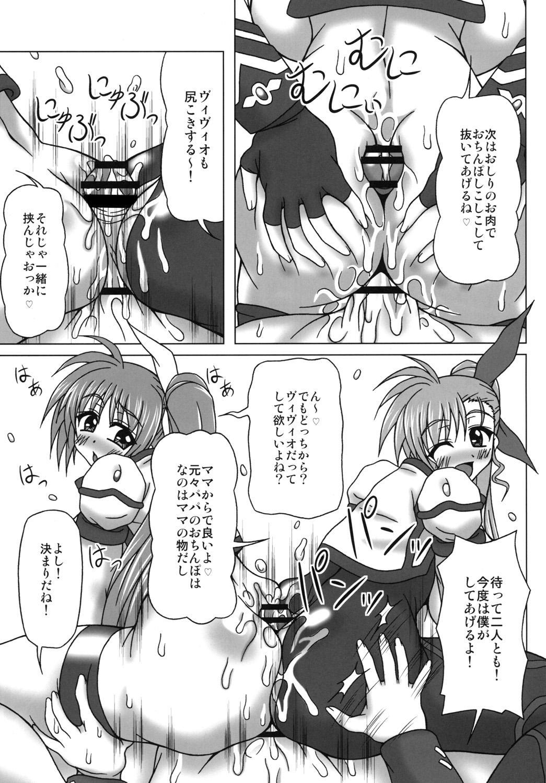 VS Takamachi Oyako 9
