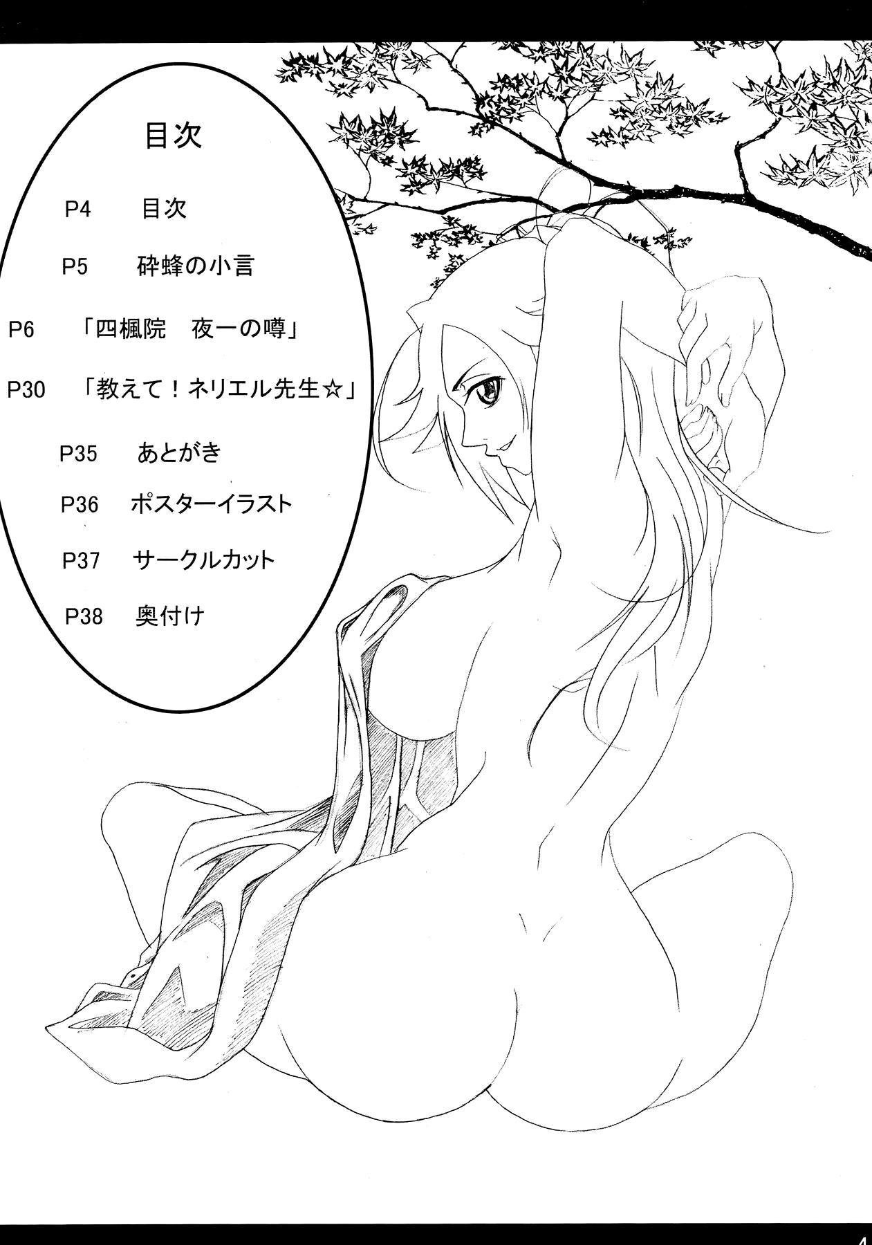 Benten Kairaku 7   Divine Pleasure 7 2
