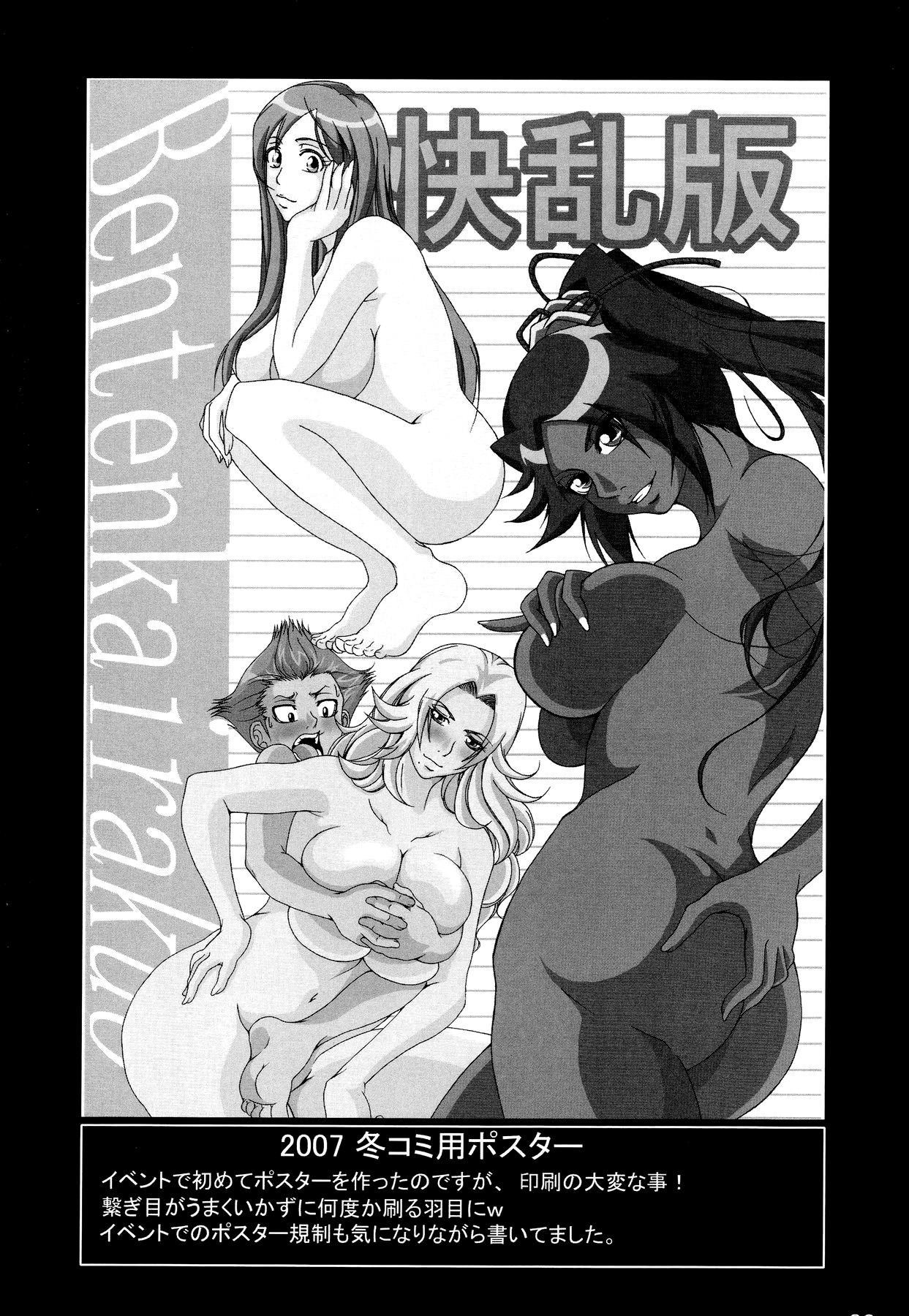 Benten Kairaku 7   Divine Pleasure 7 34