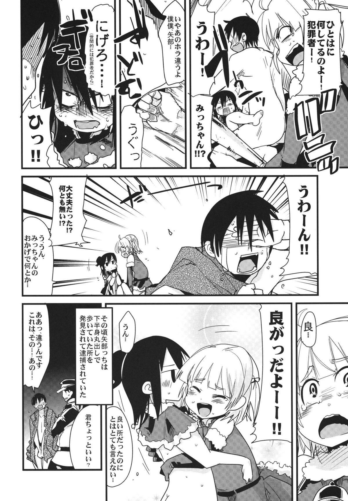 Sanjo-san san Nanabyoushi 14