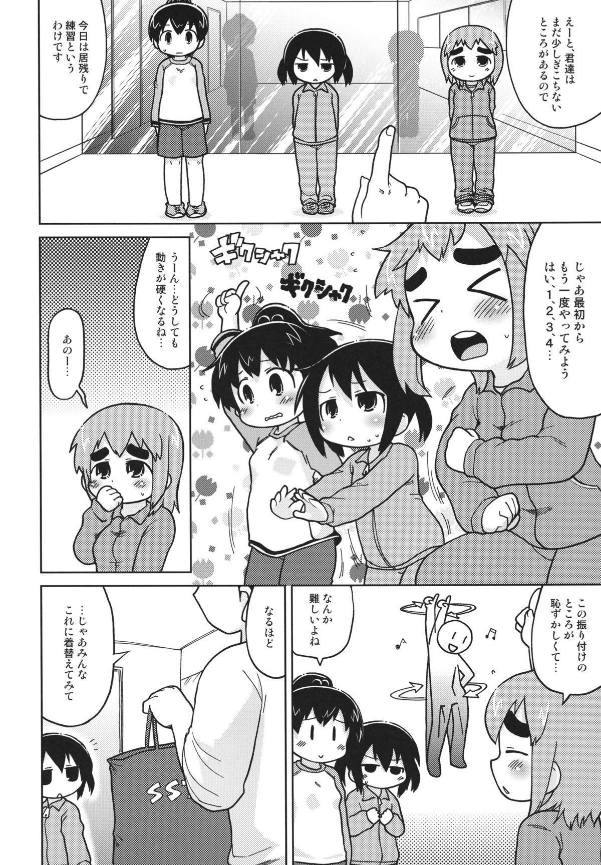 Sanjo-san san Nanabyoushi 16