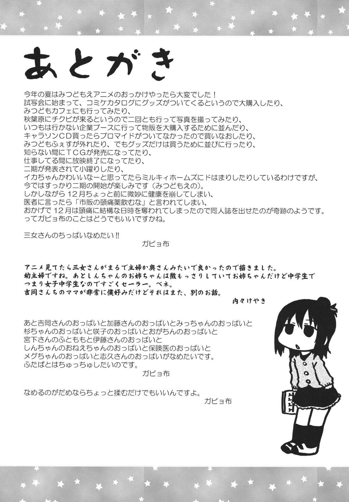 Sanjo-san san Nanabyoushi 31