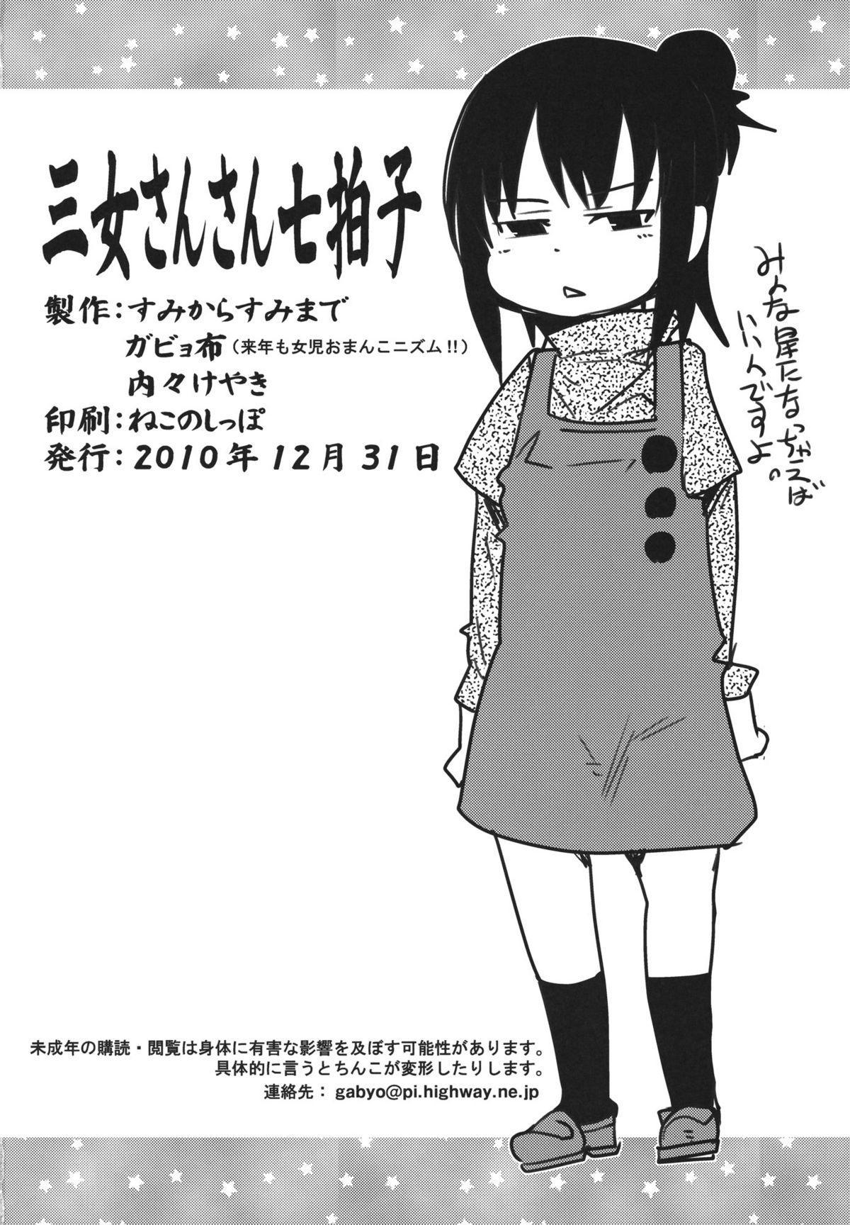 Sanjo-san san Nanabyoushi 32