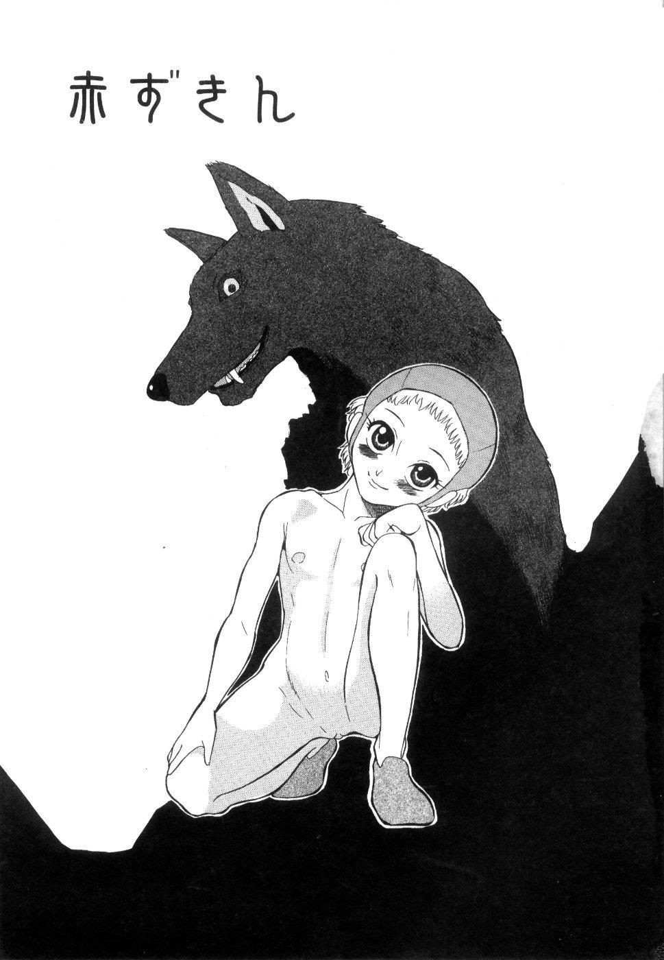 [Dozamura] Doguu -Dozamura Guuwa- Kuro 9