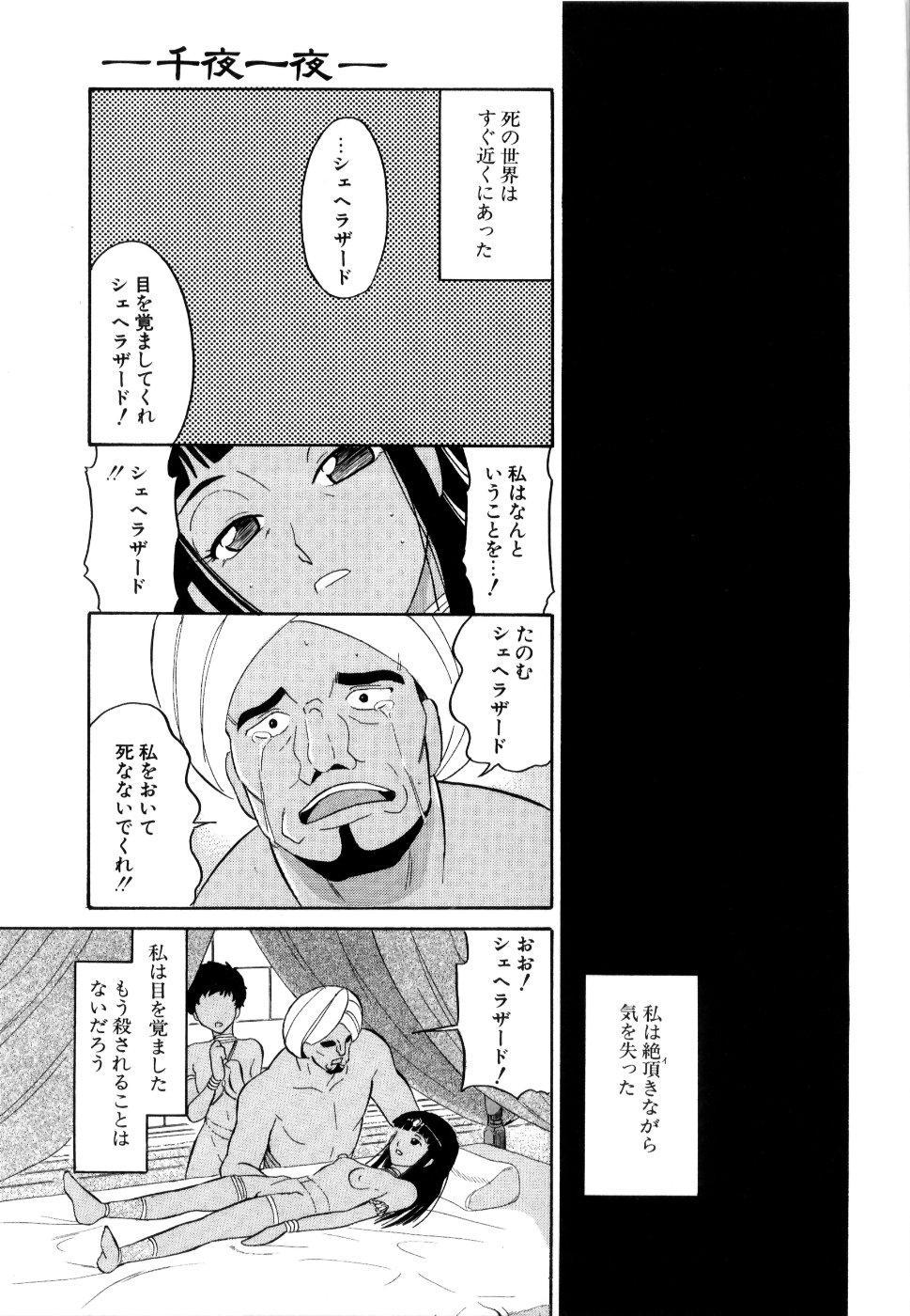 [Dozamura] Doguu -Dozamura Guuwa- Kuro 103
