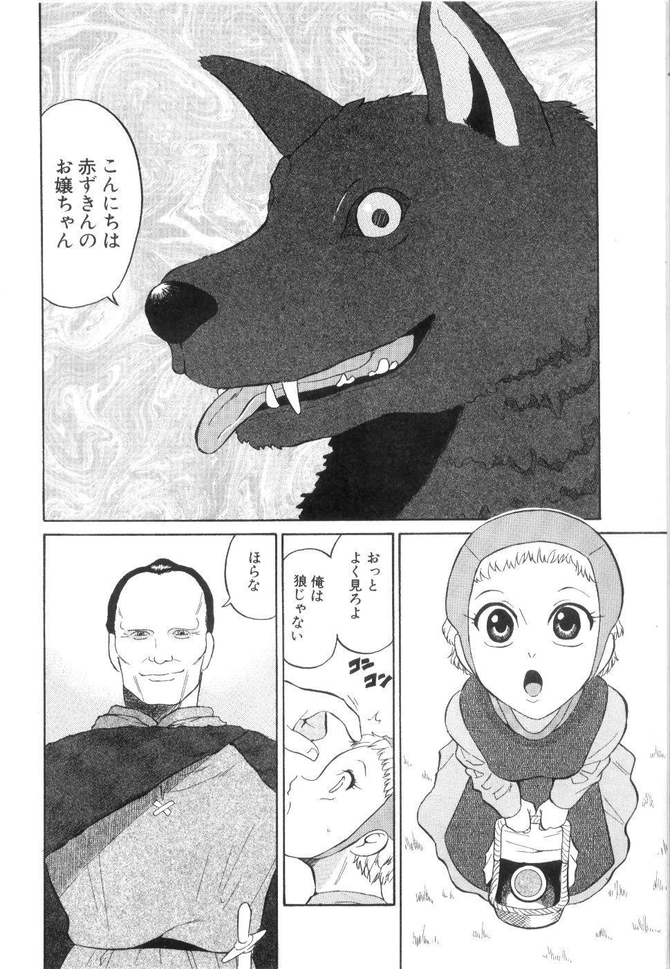 [Dozamura] Doguu -Dozamura Guuwa- Kuro 10