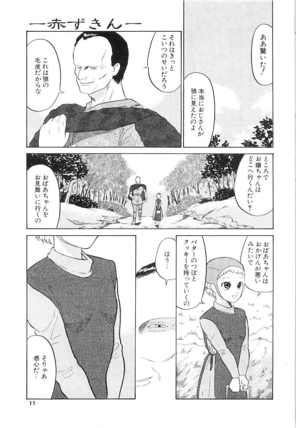[Dozamura] Doguu -Dozamura Guuwa- Kuro 11