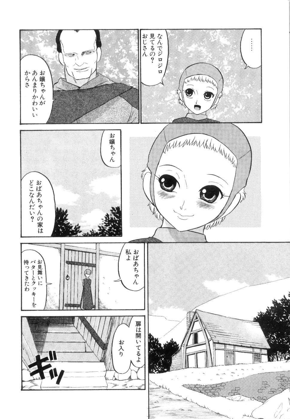 [Dozamura] Doguu -Dozamura Guuwa- Kuro 12