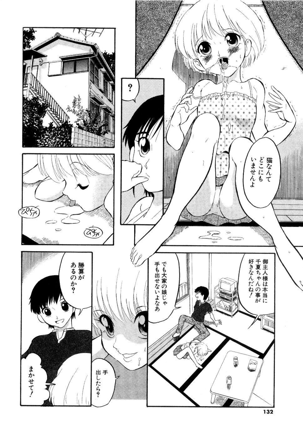 [Dozamura] Doguu -Dozamura Guuwa- Kuro 132