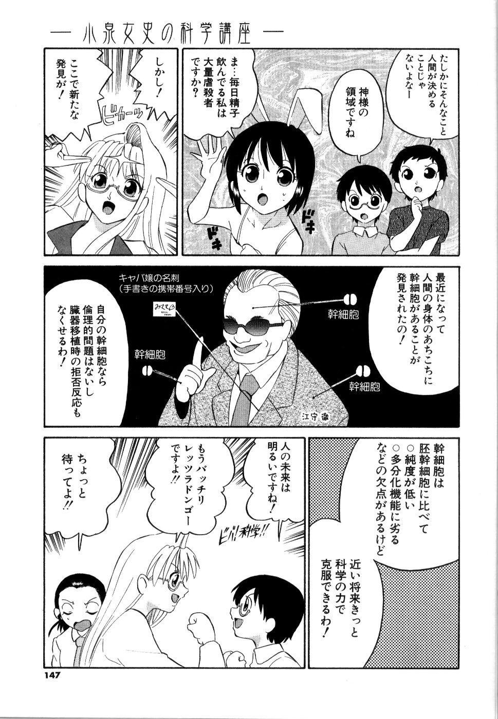[Dozamura] Doguu -Dozamura Guuwa- Kuro 147