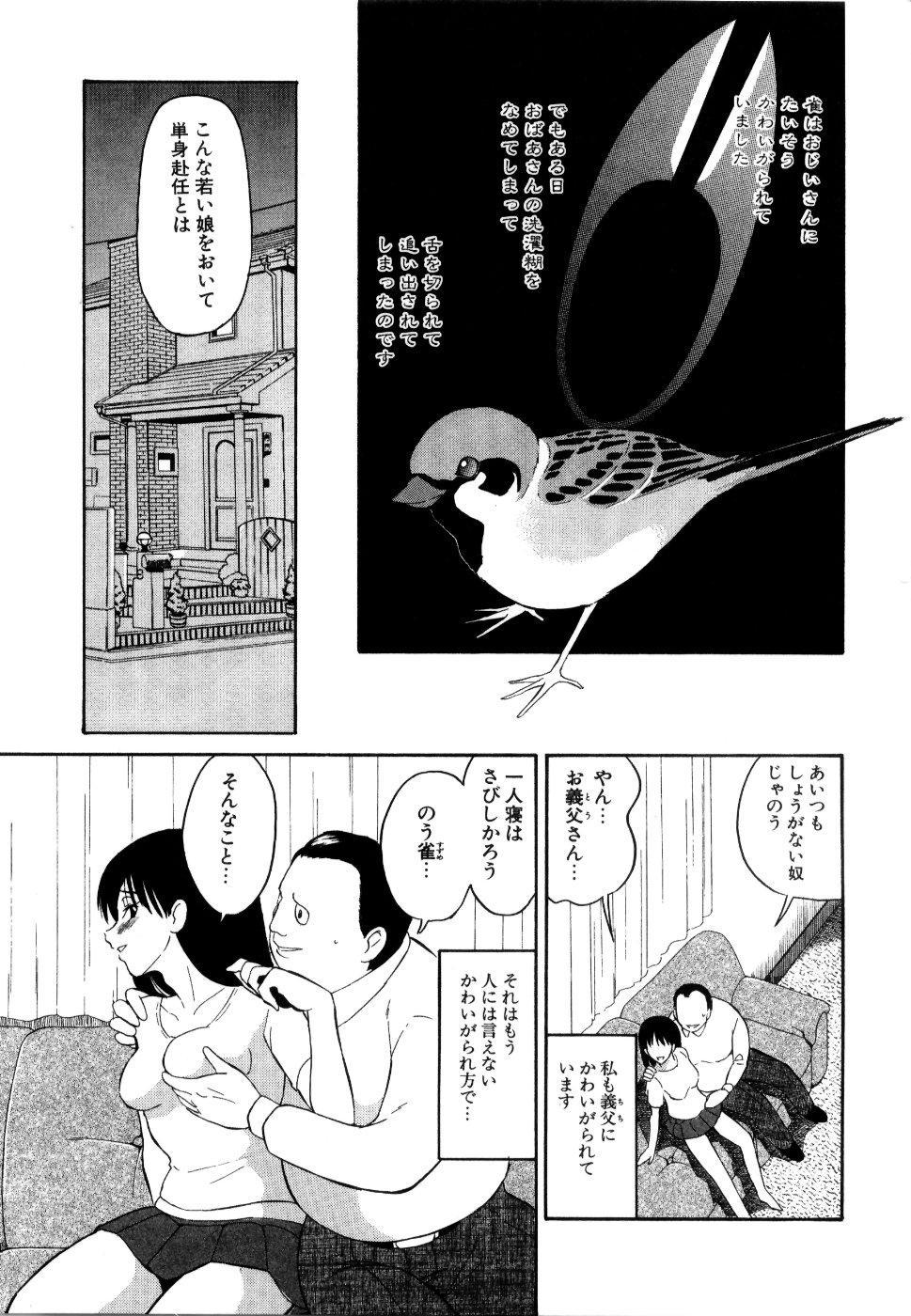[Dozamura] Doguu -Dozamura Guuwa- Kuro 149