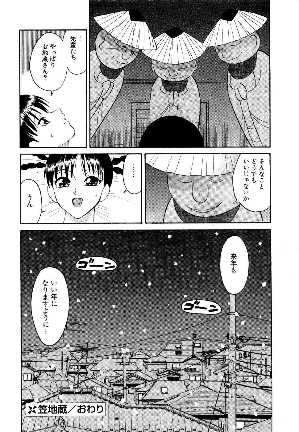 [Dozamura] Doguu -Dozamura Guuwa- Kuro 188