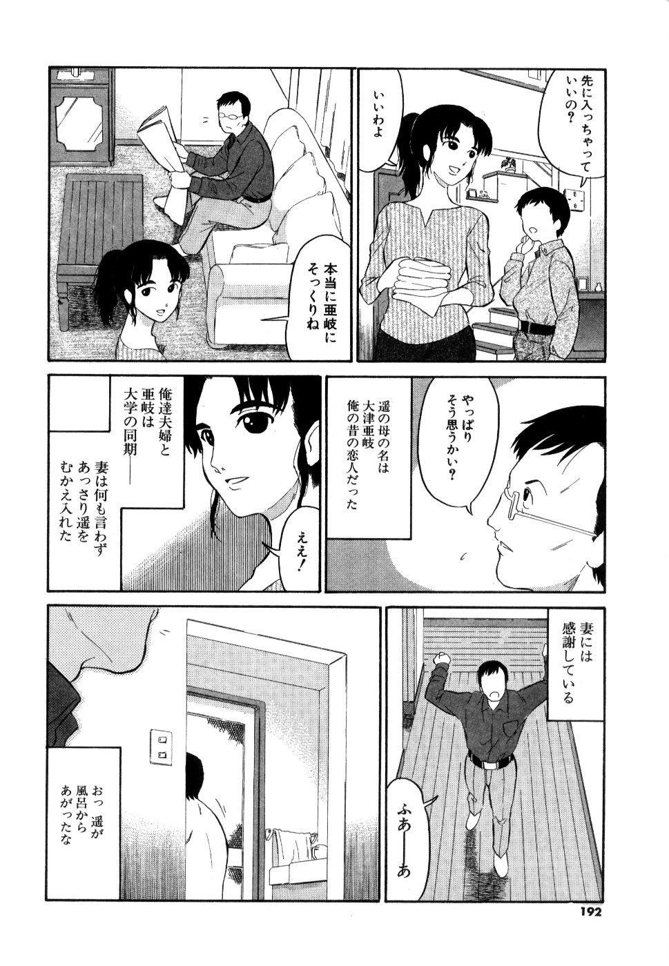 [Dozamura] Doguu -Dozamura Guuwa- Kuro 192