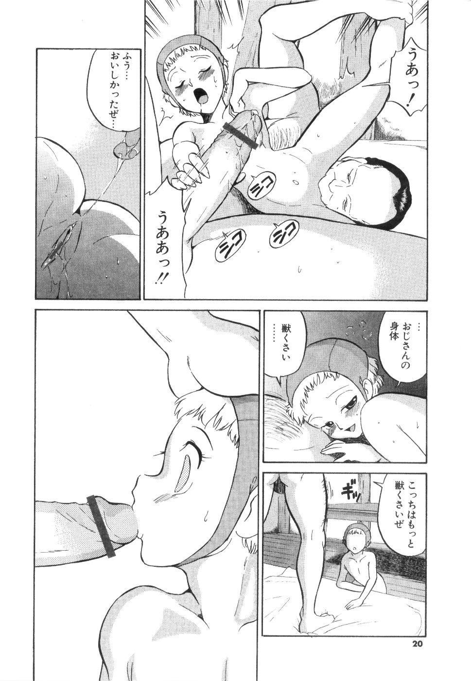 [Dozamura] Doguu -Dozamura Guuwa- Kuro 20