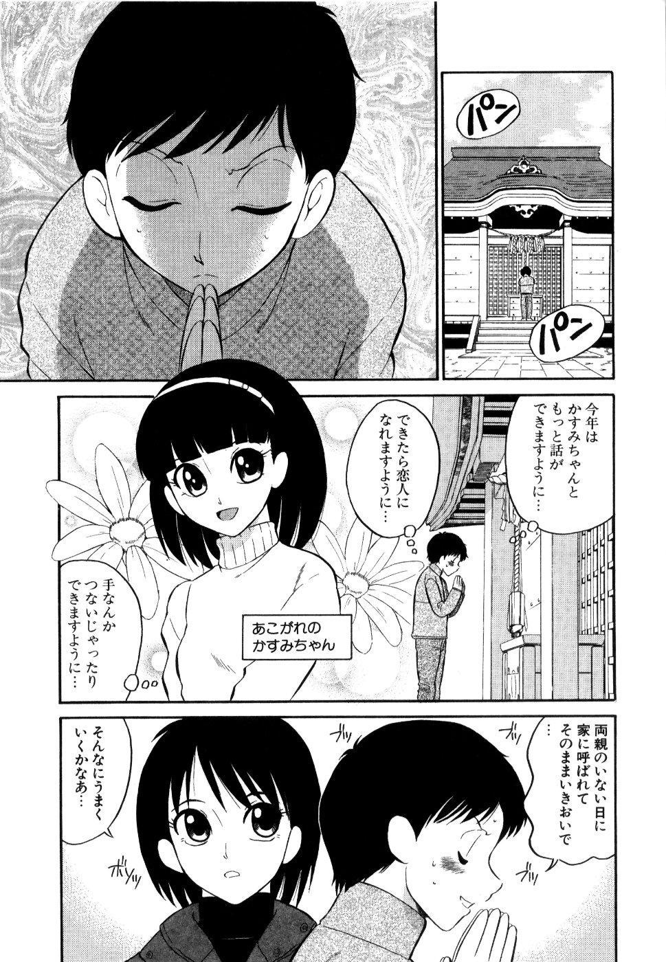 [Dozamura] Doguu -Dozamura Guuwa- Kuro 209