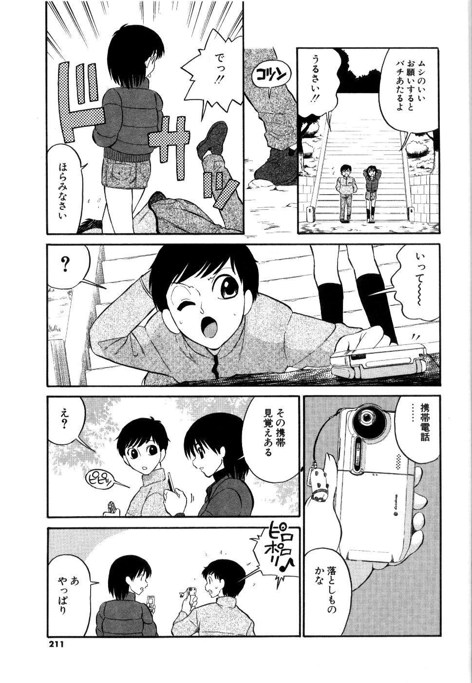 [Dozamura] Doguu -Dozamura Guuwa- Kuro 211