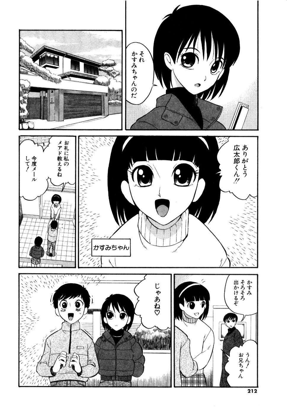 [Dozamura] Doguu -Dozamura Guuwa- Kuro 212
