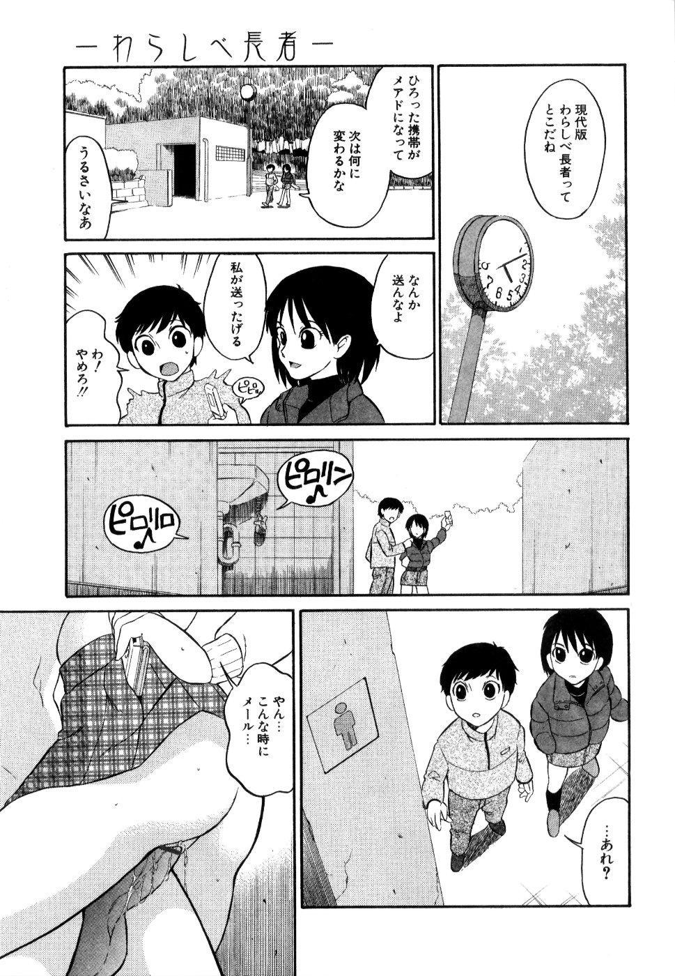 [Dozamura] Doguu -Dozamura Guuwa- Kuro 213
