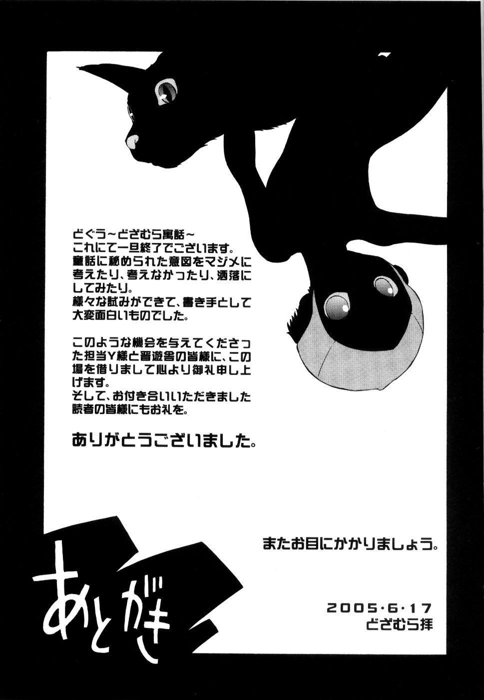 [Dozamura] Doguu -Dozamura Guuwa- Kuro 231
