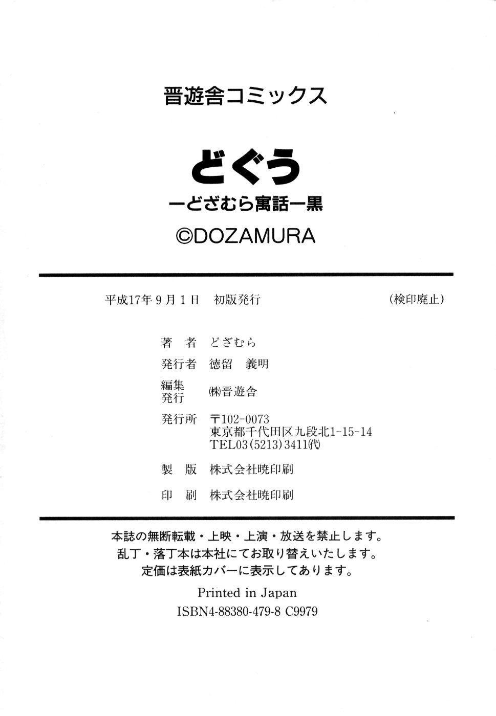 [Dozamura] Doguu -Dozamura Guuwa- Kuro 232