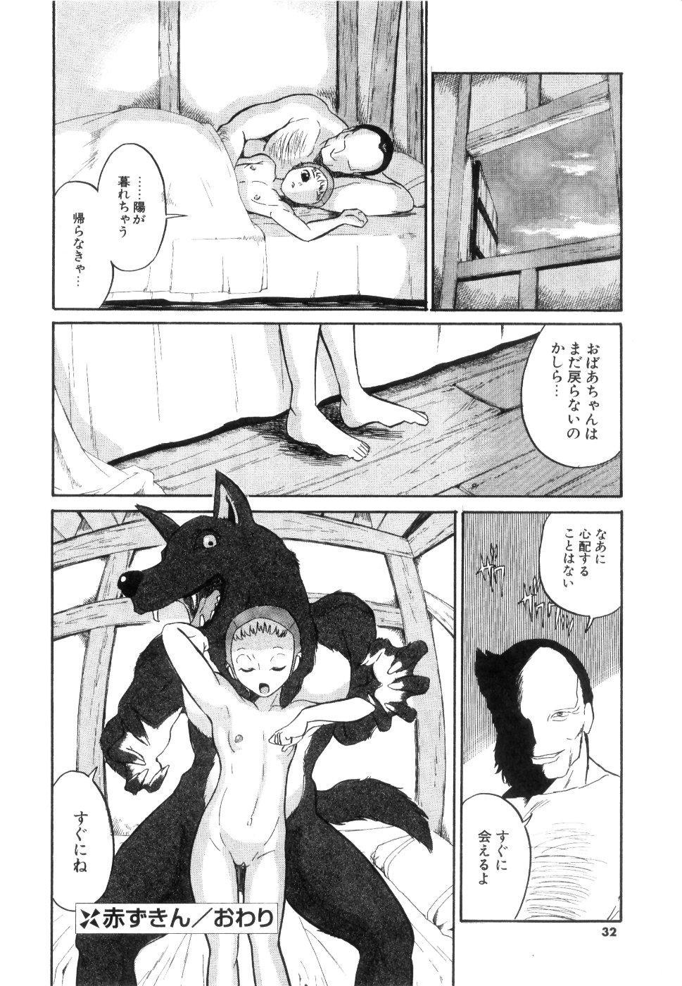 [Dozamura] Doguu -Dozamura Guuwa- Kuro 32