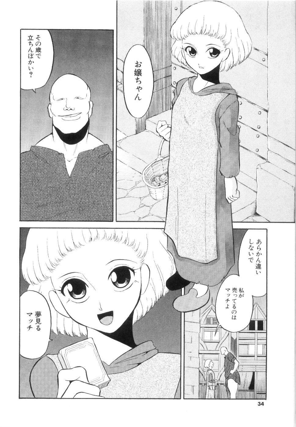 [Dozamura] Doguu -Dozamura Guuwa- Kuro 34