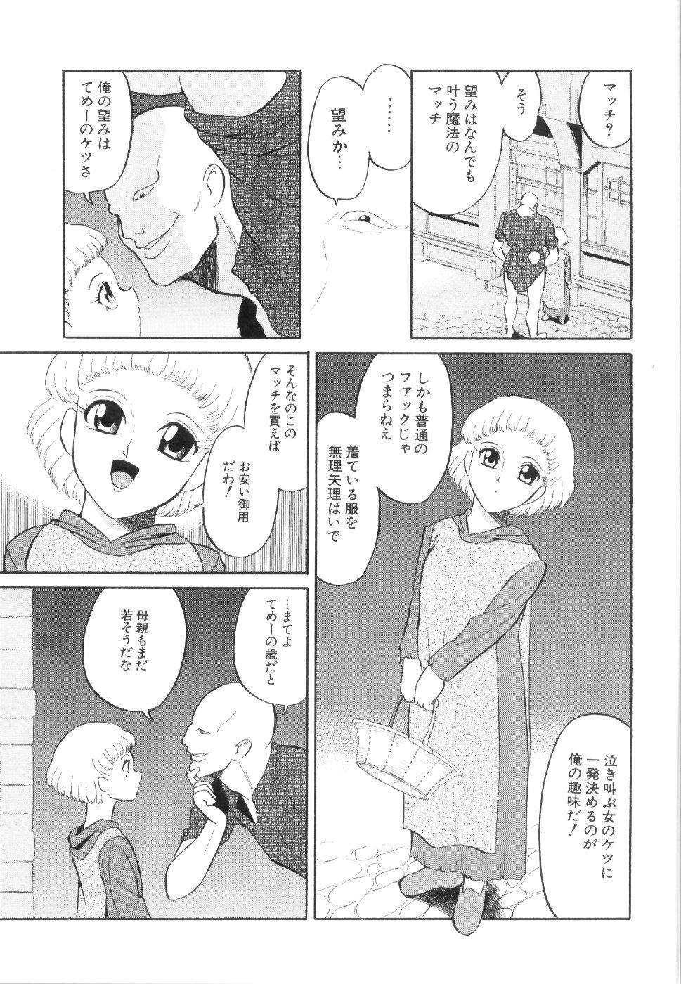 [Dozamura] Doguu -Dozamura Guuwa- Kuro 35