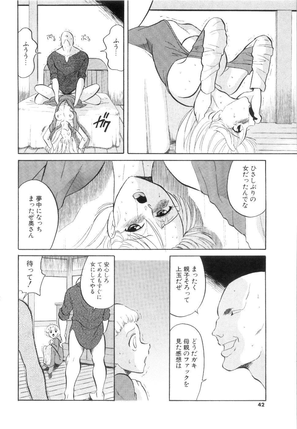 [Dozamura] Doguu -Dozamura Guuwa- Kuro 42