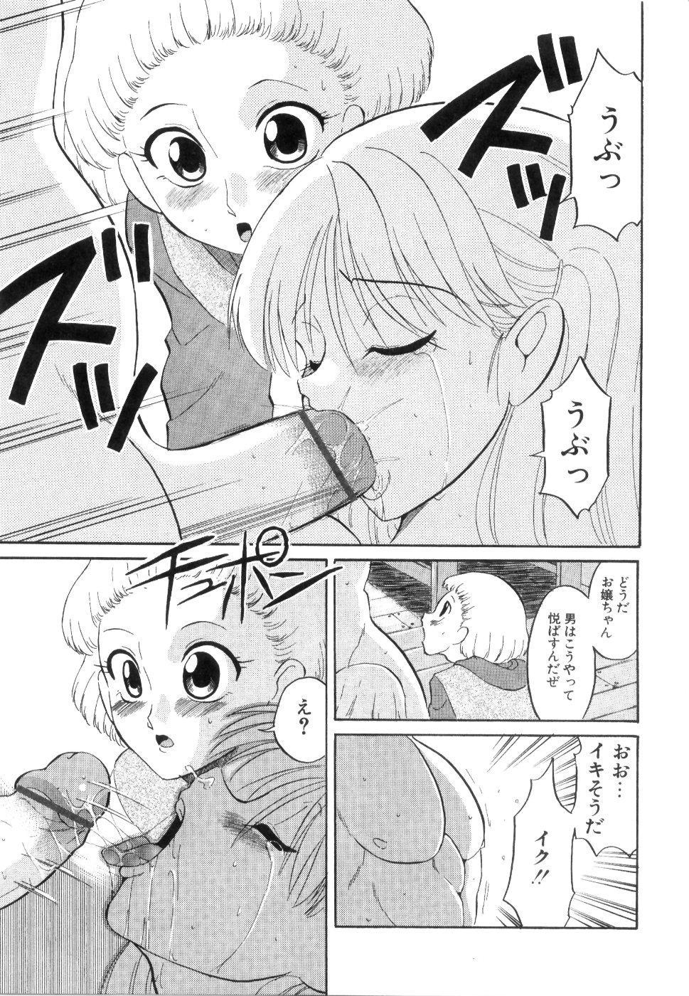 [Dozamura] Doguu -Dozamura Guuwa- Kuro 45