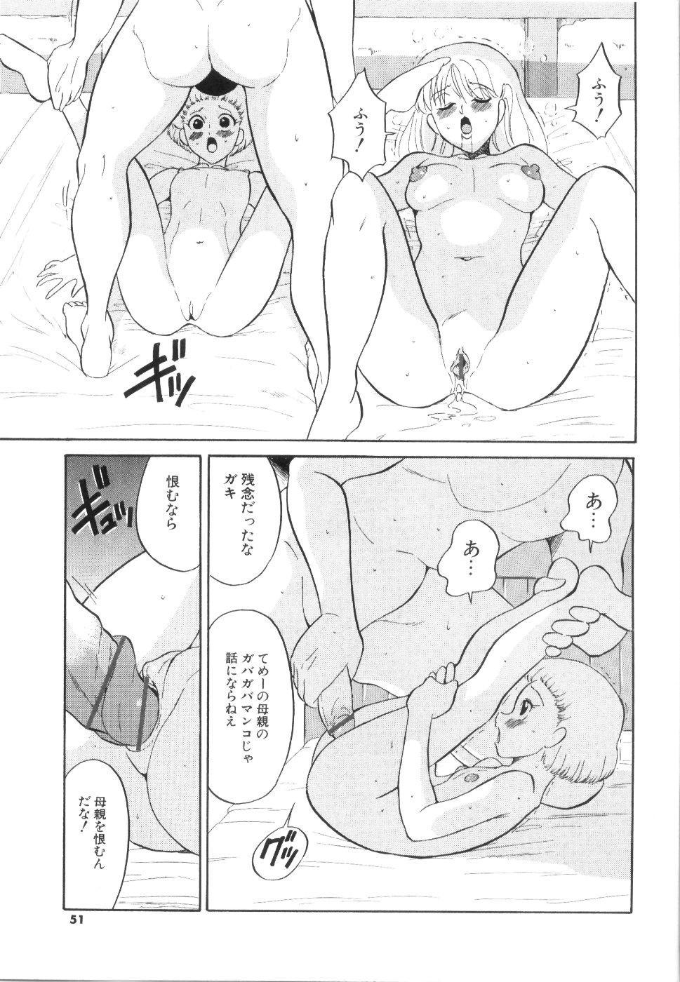 [Dozamura] Doguu -Dozamura Guuwa- Kuro 51