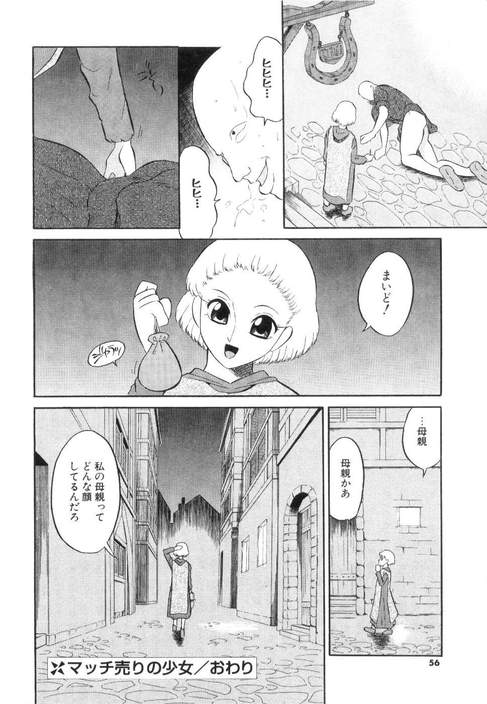 [Dozamura] Doguu -Dozamura Guuwa- Kuro 56