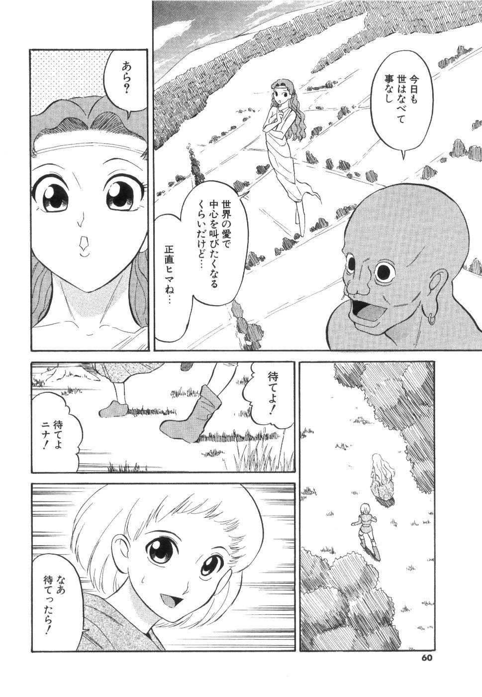 [Dozamura] Doguu -Dozamura Guuwa- Kuro 60