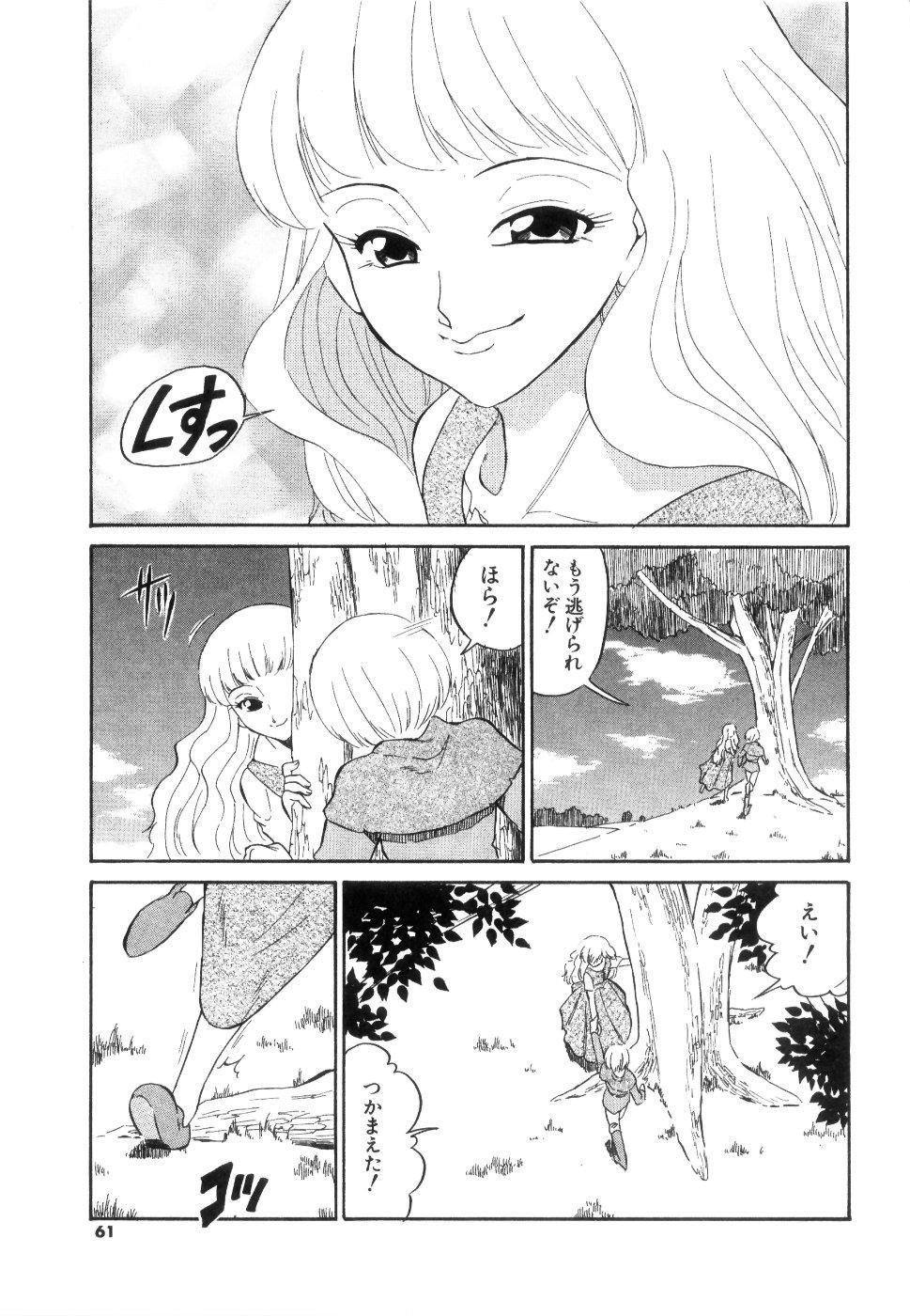[Dozamura] Doguu -Dozamura Guuwa- Kuro 61
