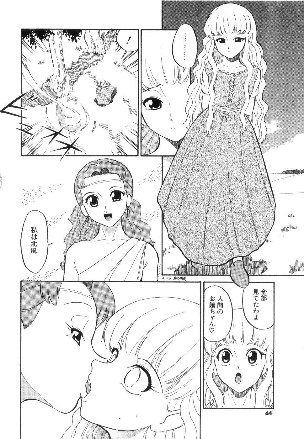 [Dozamura] Doguu -Dozamura Guuwa- Kuro 64