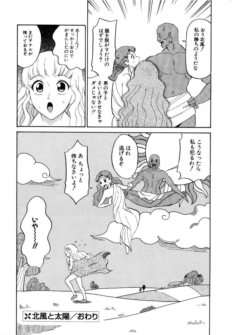 [Dozamura] Doguu -Dozamura Guuwa- Kuro 80