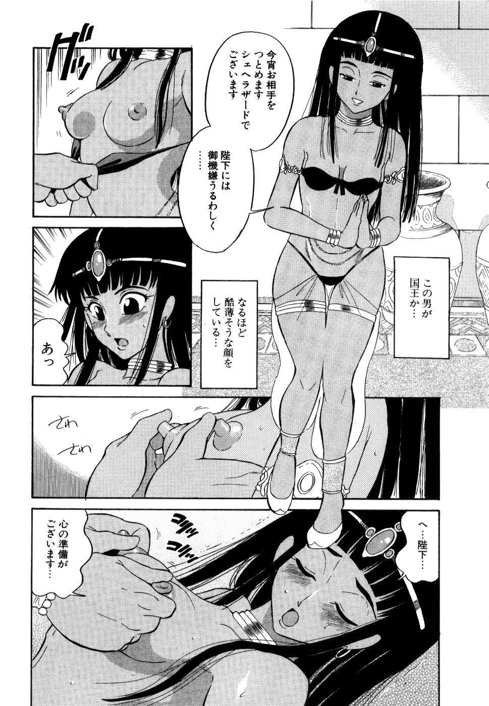 [Dozamura] Doguu -Dozamura Guuwa- Kuro 84