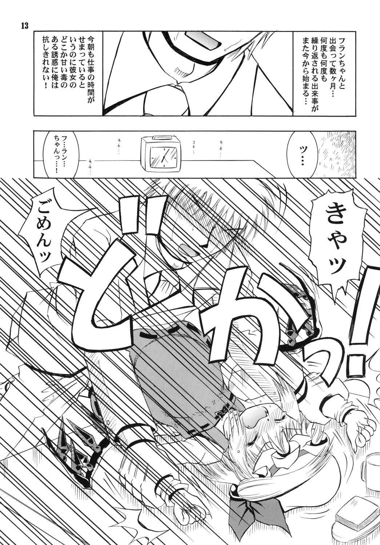 Flan Yonbun no Ichi 2 11