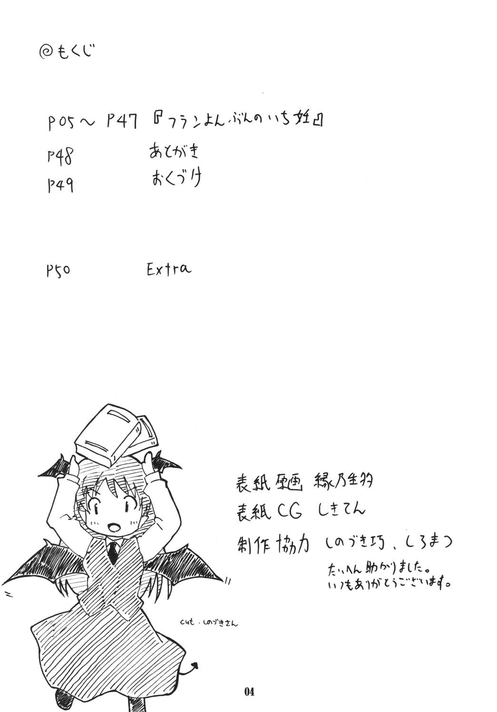 Flan Yonbun no Ichi 2 2