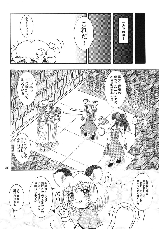 Flan Yonbun no Ichi 2 40