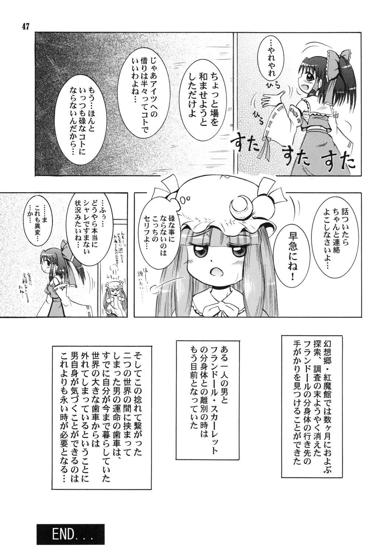 Flan Yonbun no Ichi 2 45