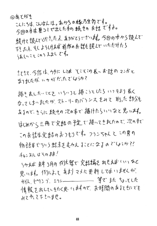 Flan Yonbun no Ichi 2 46
