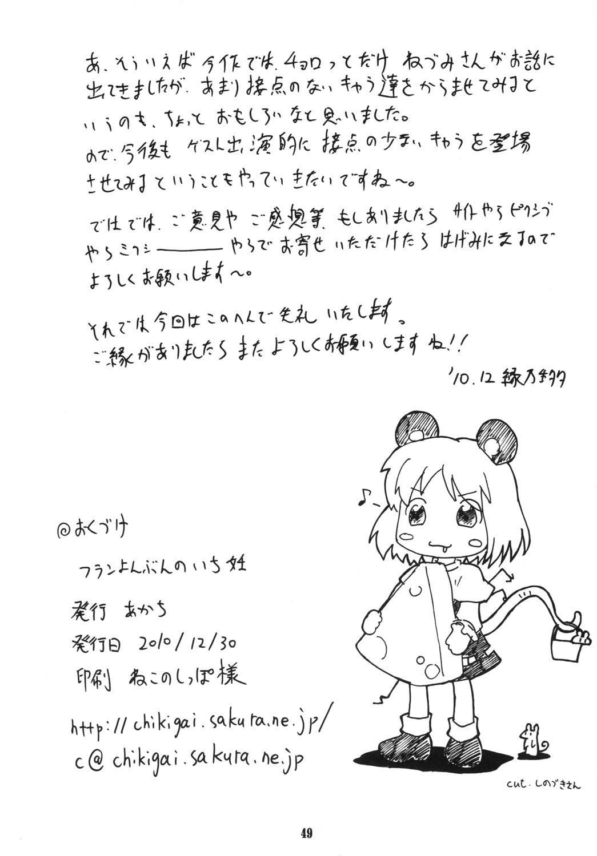 Flan Yonbun no Ichi 2 47
