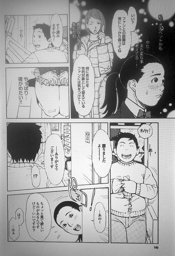 shoku warui mushi 9