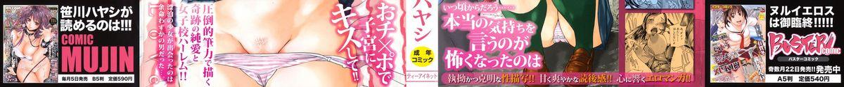 [Sasagawa Hayashi] Zutto Isshoni - Our Eternity Love Ch. 1-6 [English] [DGB+Hei and Yin] 2