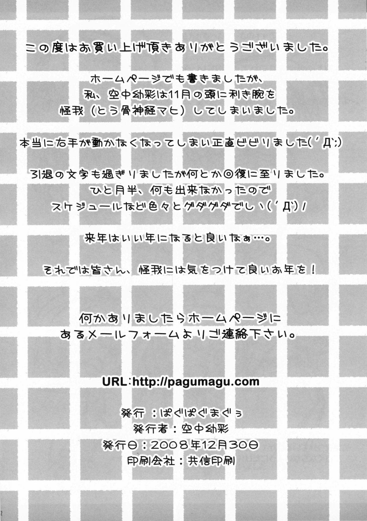 Oshigoto Rafunooto 20