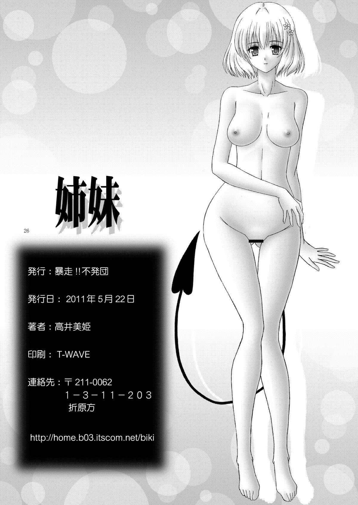 Shimai 24