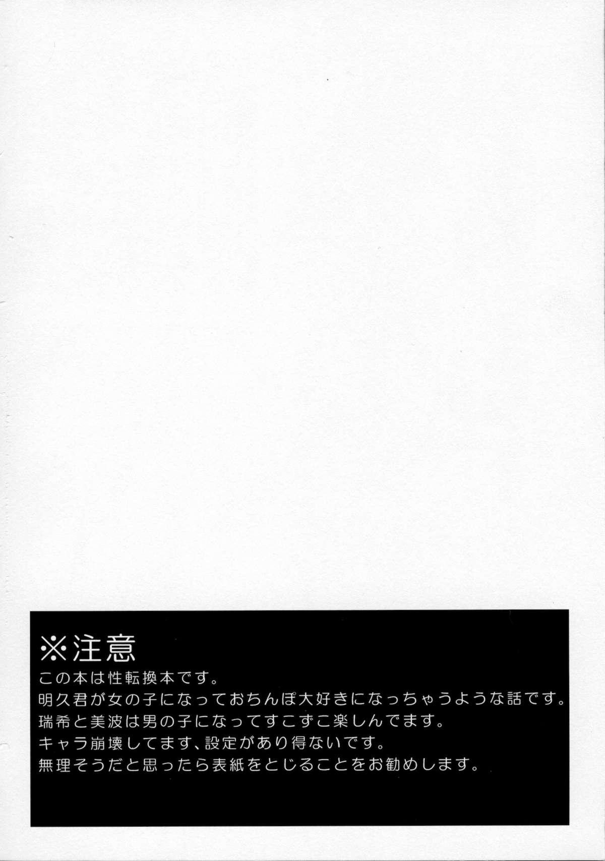Onnanoko wa Kimochi Iinda yo 2