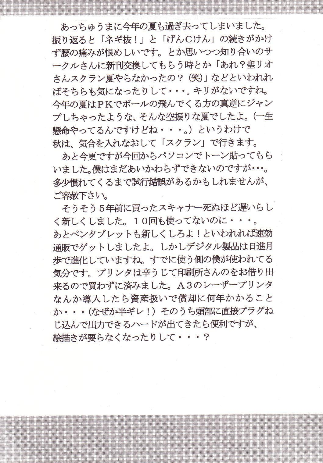 Nakadashi Scramble 28