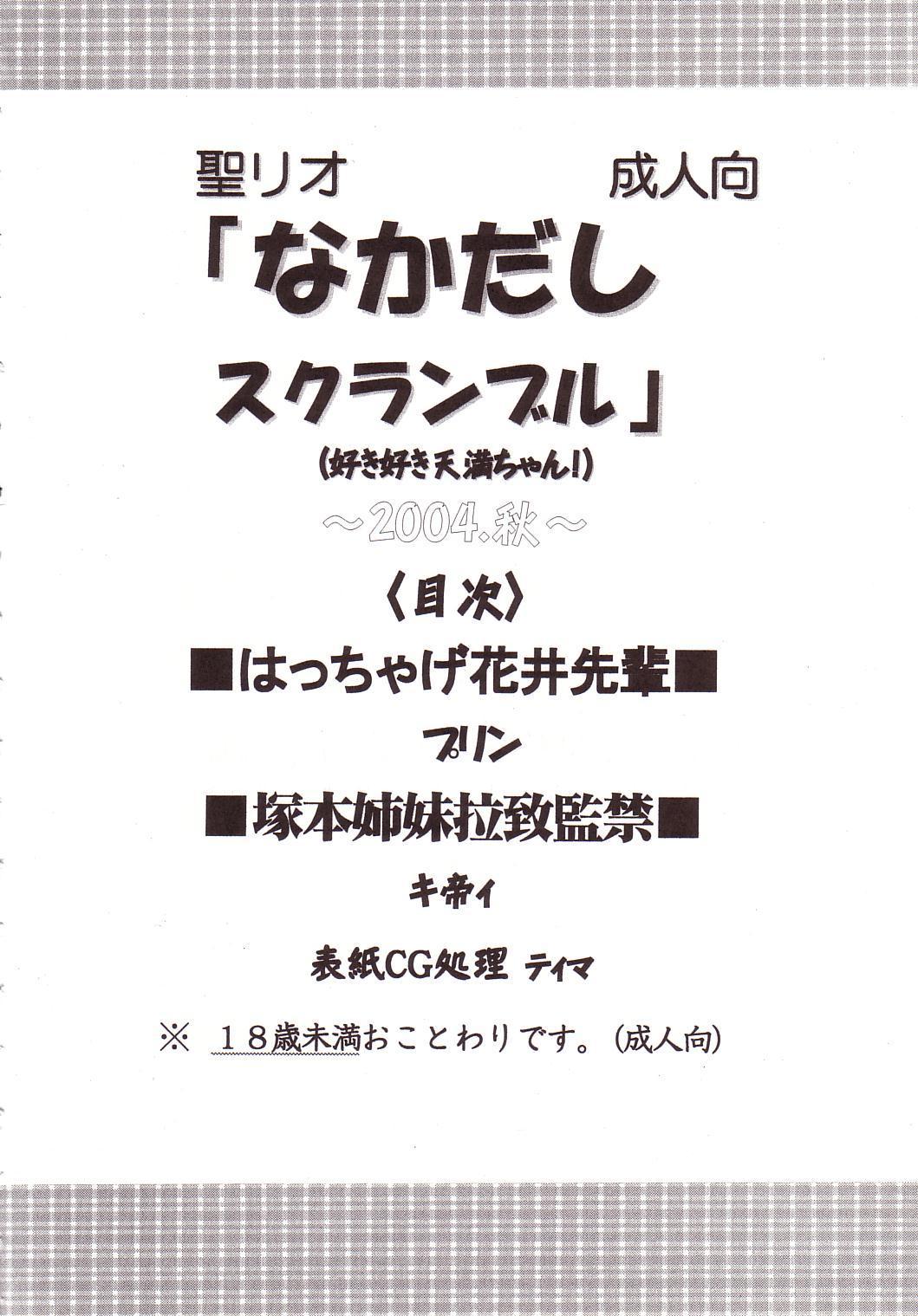 Nakadashi Scramble 2